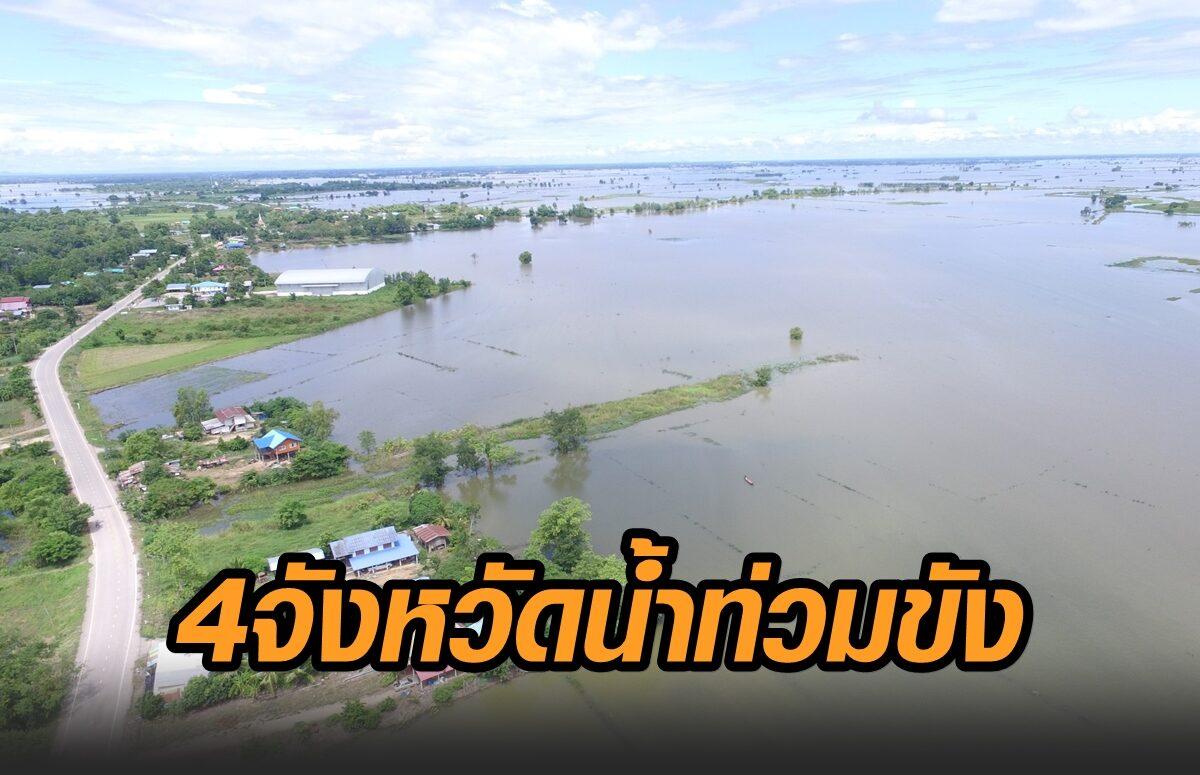 ปภ.รายงาน 4 จังหวัดภาคใต้น้ำยังท่วมขัง ชี้ ระดับน้ำลดลงต่อเนื่อง