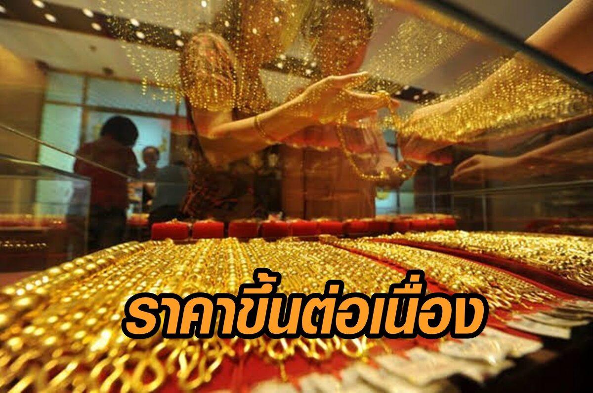 สมาคมค้าทองคำ เผย ราคาทองยังขึ้นต่อเนื่อง เช้านี้รูปพรรณขายออก 26,900 บาท