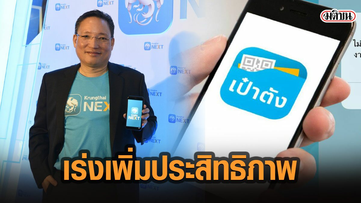 """กรุงไทยโร่แจง เร่งเพิ่มประสิทธิภาพ """"เป๋าตัง""""หลังคนใช้เยอะจนต้องปิดแอพพ์ชั่วคราว"""