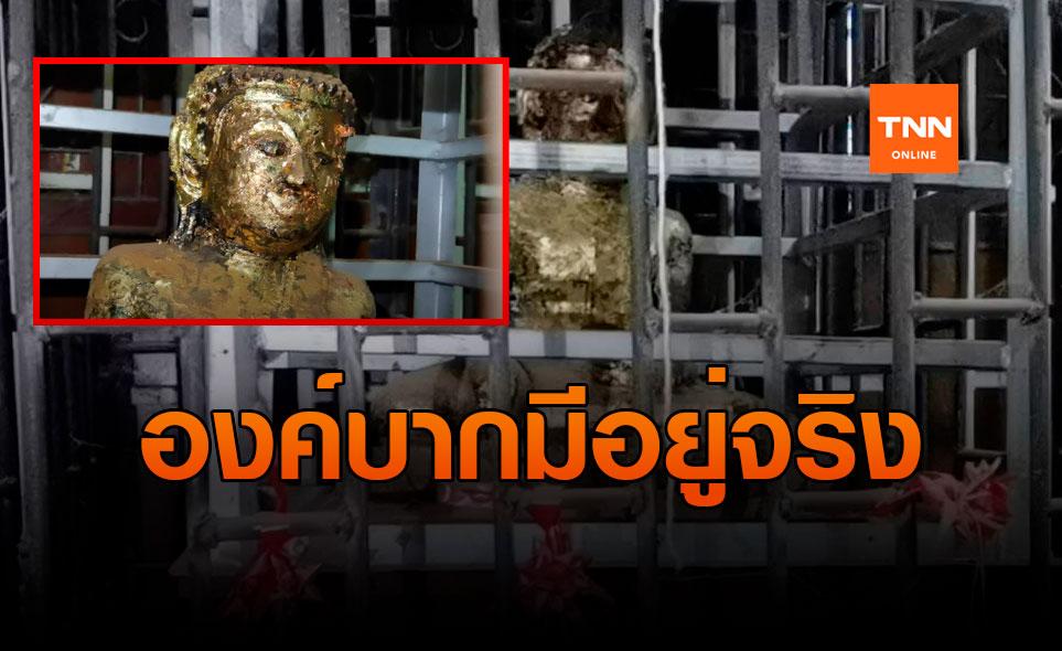 ตะลึง! องค์บากมีอยู่จริง พระสมัยกรุงธนบุรีหุ้มทองคำแท้ ตบตาทัพพม่า