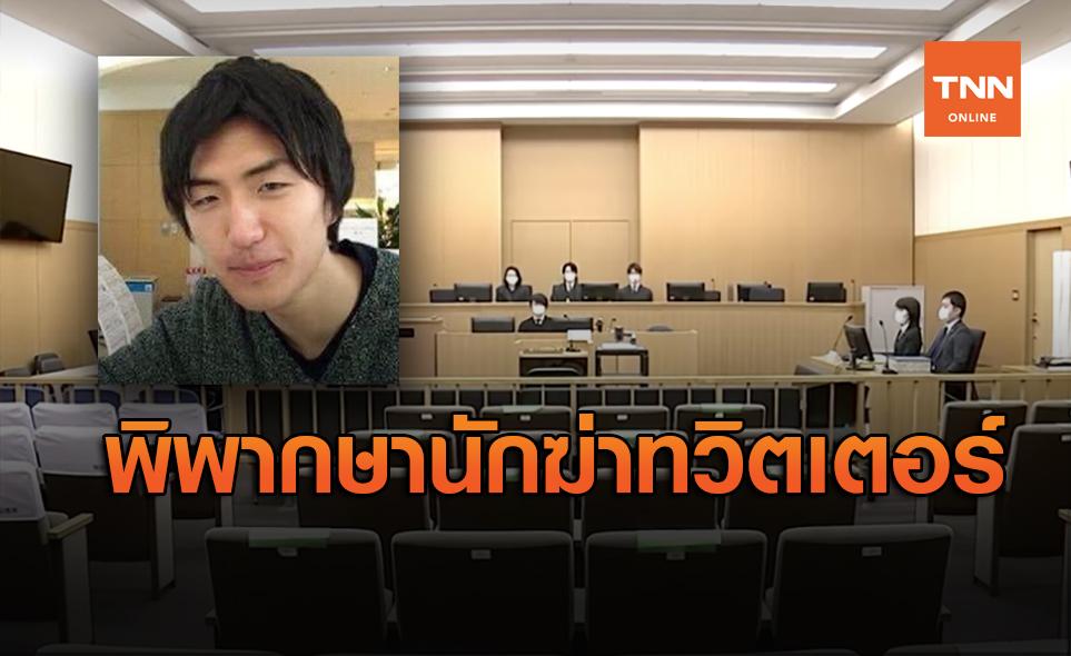 ศาลญี่ปุ่นประหาร 'นักฆ่าทวิตเตอร์' สังหารเหยื่อ 9 ชีวิต