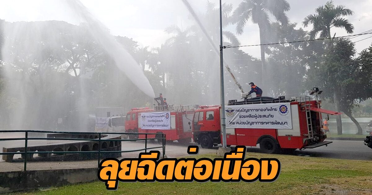 ฉีดต่อเนื่อง! 'นักรบชุดน้ำเงิน' ลุยพ่นน้ำปราบฝุ่น PM 2.5 ที่สวนลุมฯ