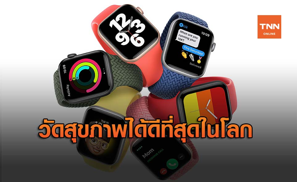 Apple Watch จะวัดค่าของหัวใจได้ละเอียดขึ้น