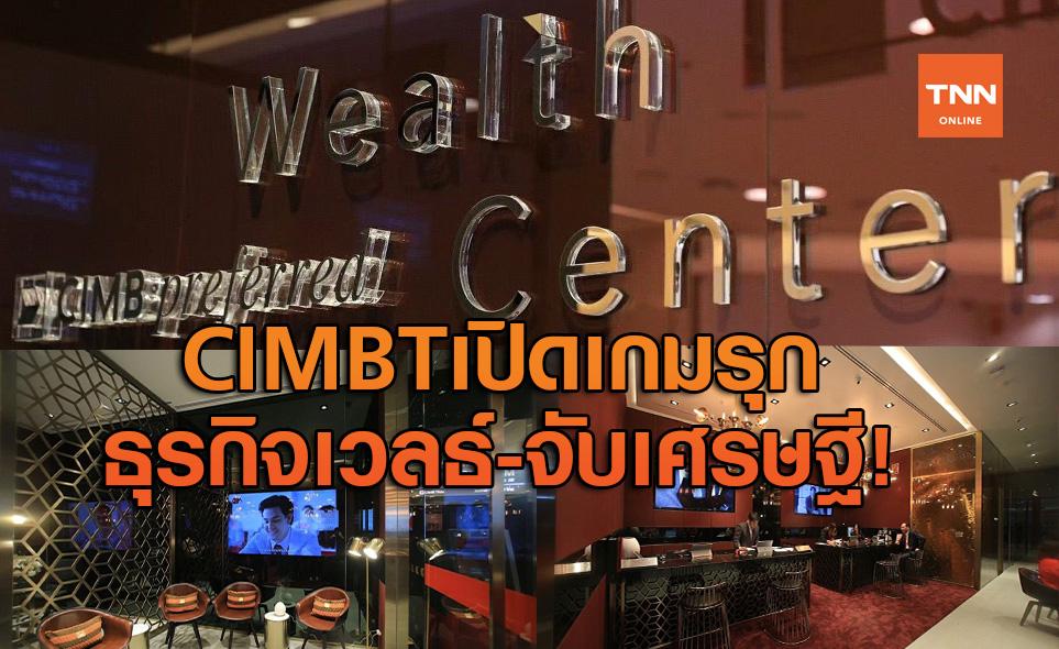 """""""ซีไอเอ็มบีไทย"""" เปิดเกมรุกธุรกิจเวลธ์จับลูกค้าเศรษฐี"""