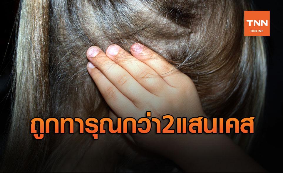 นิวซีแลนด์พบเด็ก-ผู้ใหญ่ กว่า2.5 แสนคนถูกทารุณในสถานดูแลของรัฐ