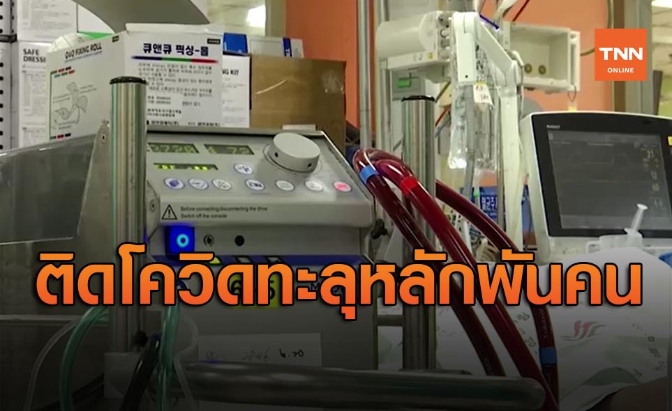 ทะลุหลักพันคน เกาหลีใต้เร่งจัดหาเตียงผู้ป่วยหลังยอดติดเชื้อโควิดพุ่ง