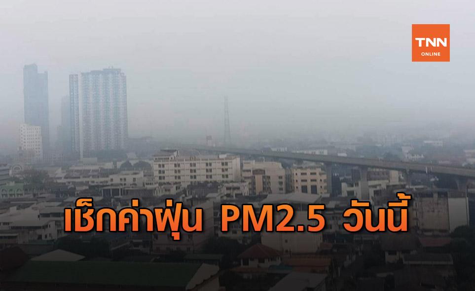"""ฝุ่น PM2.5 กรุงเทพฯ จางลง พบพื้นที่สีแดง 1 จุดที่ """"เพชรเกษม81"""""""