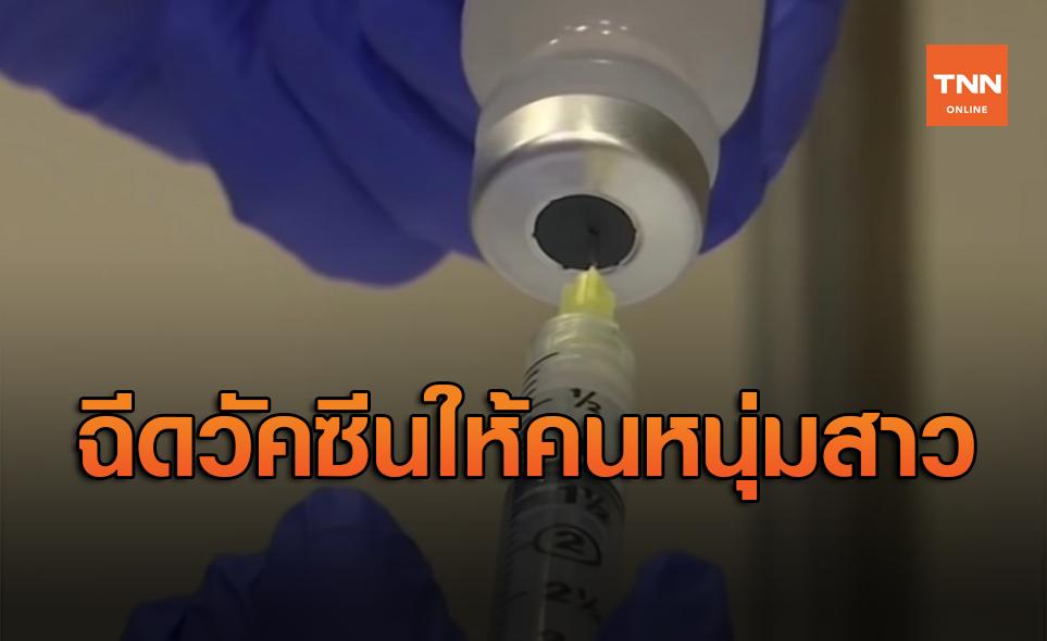 สวนทางโลก! อินโดนีเซียวางแผนจะฉีดวัคซีนให้คนหนุ่มสาวก่อน