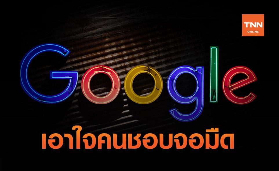 Google ซุ่มลอง Dark mode สำหรับระบบค้นหาบน desktop browsers