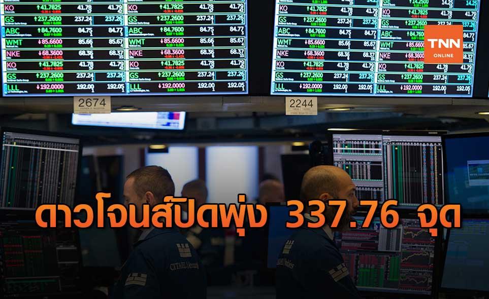 ดาวโจนส์ ปิดบวก 337.76 จุด รับความหวังสหรัฐออกมาตรการกระตุ้นเศรษฐกิจ