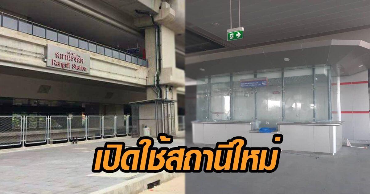 การรถไฟฯ เปิดใช้ 'สถานีรังสิต' แห่งใหม่ 17 ธ.ค.นี้ ยกเลิกสถานีเดิม ถาวร
