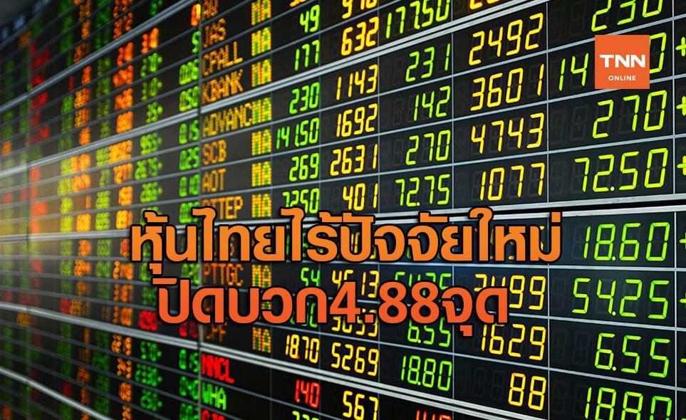 ตลาดหุ้นไทยไร้ปัจจัยใหม่ปิดบวก 4.88 จุด