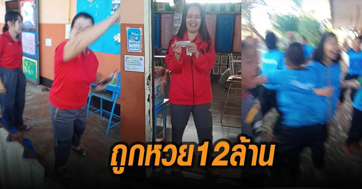 ครูสาวนครพนมดวงเฮง ถูกหวย 12 ล้าน เผยซื้อกับแม่ลูกอ่อนที่ลานพญานาค