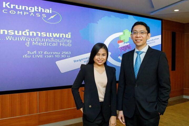 ศูนย์วิจัยกรุงไทย ชี้3เทรนด์การแพทย์สมัยใหม่ หนุนตลาดท่องเที่ยวเชิงสุขภาพทะลุ 5 แสนล้าน