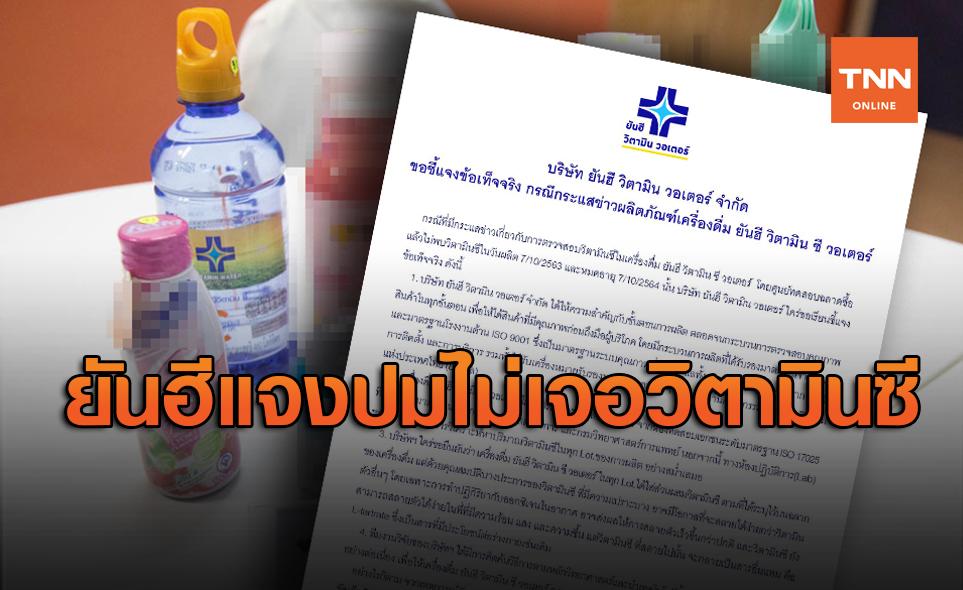 'ยันฮี'แจ้งแล้วปมไม่พบวิตามินซีในน้ำดื่ม ยันตรวจคุณภาพก่อนขาย