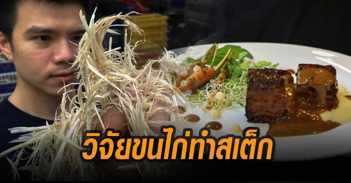 สื่อนอกตีข่าว หนุ่มไทยเจ๋ง ทำวิจัย นำขนไก่มาทำสเต็ก อาหารแห่งอนาคต