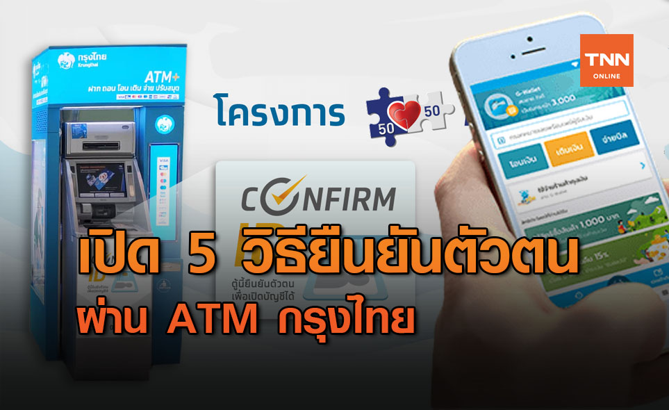 """เปิด 5 วิธียืนยันตัวตน """"คนละครึ่งเฟส2"""" ผ่าน ATM กรุงไทย"""
