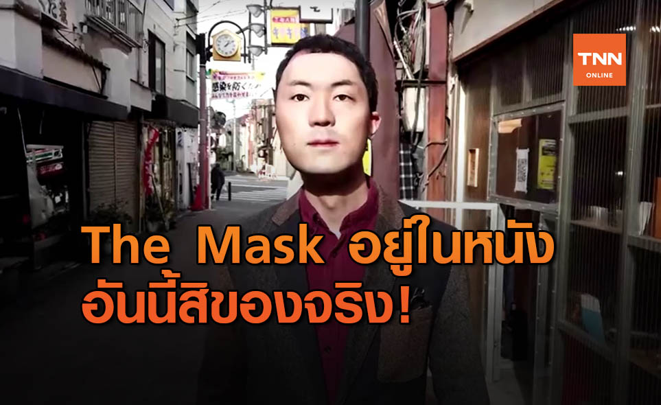 พ่อค้าญี่ปุ่นรับซื้อแบบใบหน้า ทำหน้ากากเหมือนหน้าคนจริงออกขาย