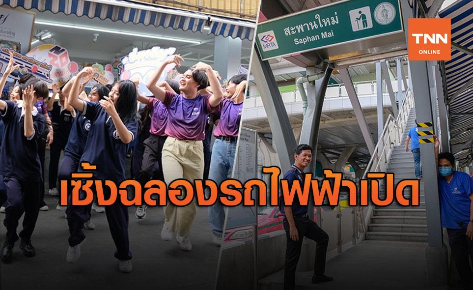ชาวสะพานใหม่เซิ้งฉลอง เปิดใช้รถไฟฟ้า 7 สถานี จบปัญหารถติด!