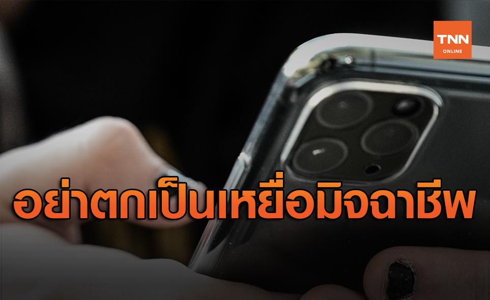 อย่าตกเป็นเหยื่อ SMS หลอกลวงแนบ Link ไปยังเว็บปลอม ก่อนขโมยข้อมูล