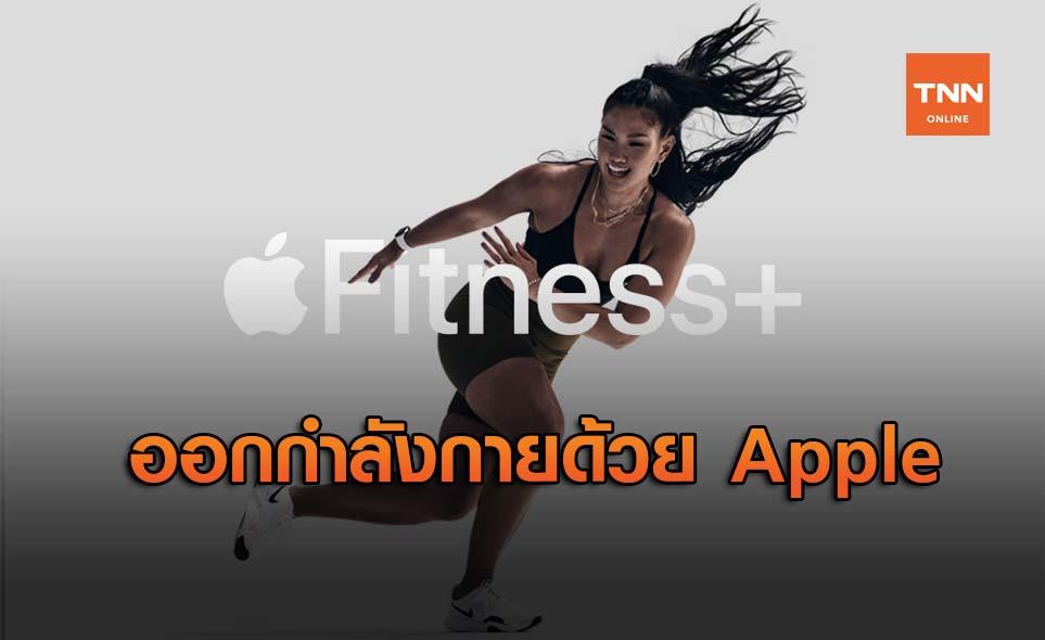 Apple Fitness+ เมื่อการออกกำลังกายทำได้แม้อยู่ที่บ้าน