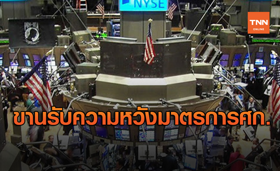 ดาวโจนส์ปิดพุ่ง 148.83 จุด ขานรับความหวังมาตรการกระตุ้นเศรษฐกิจ