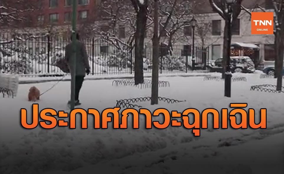 ต้องประกาศภาวะฉุกเฉิน พายุหิมะพัดถล่มสหรัฐฯ ครั้งแรกของปี