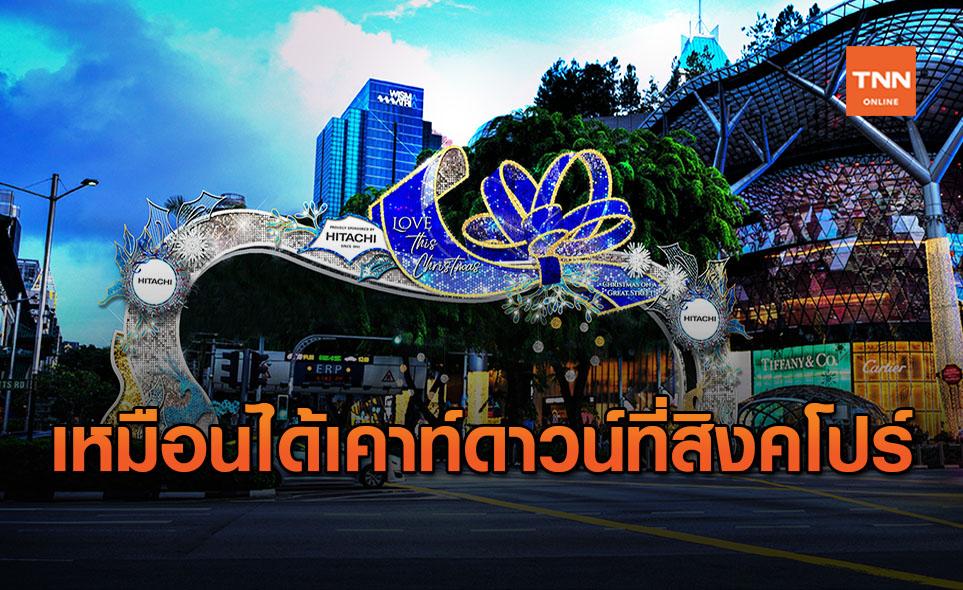 ส่งท้ายปีเก่าต้อนรับปีใหม่สิงคโปร์ ผ่านโลกออนไลน์เสมือนจริง