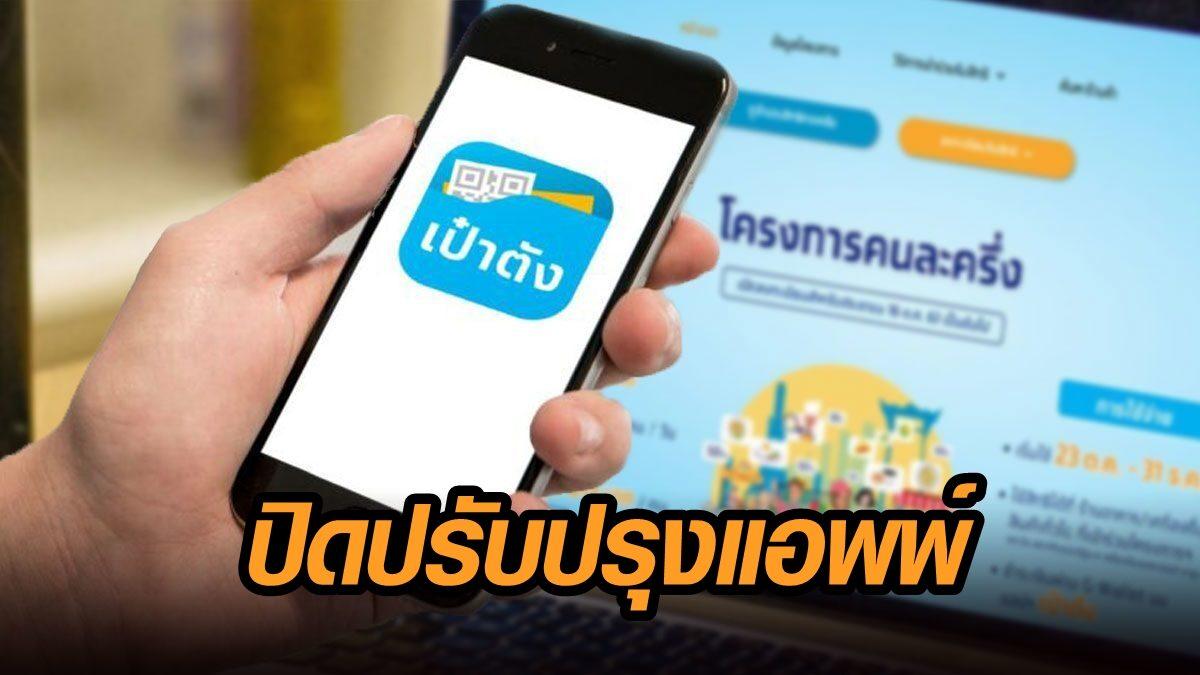 กรุงไทย ปิดปรับปรุงแอพพ์ 'เป๋าตัง' บางช่วงเวลา ตั้งแต่วันนี้-1 ม.ค. 64