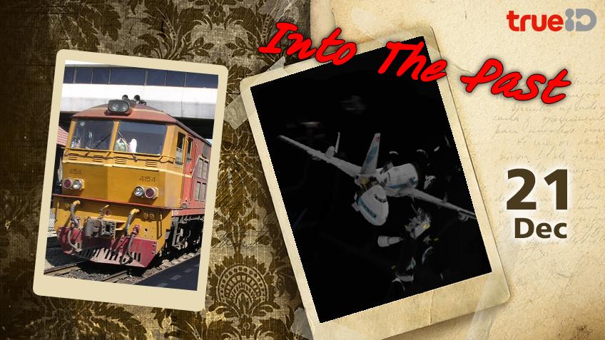 Into the past : เปิดเดินรถไฟสายกรุงเทพ-นครราชสีมา , แพนแอม เที่ยวบินที่ 103 ได้เกิดระเบิดกลางอากาศ (21ธ.ค.)