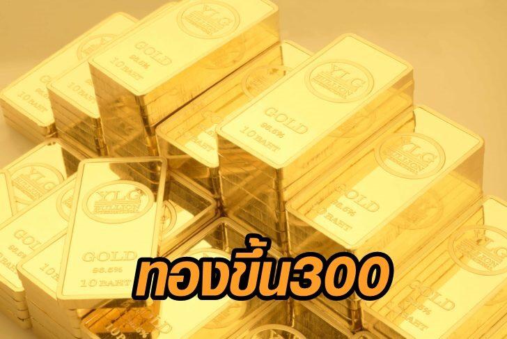 ทองพุ่งแรง ขึ้นครั้งแรกทันที 300 บาท หลังโควิด-19 ทำต้องล็อกดาวน์อีกรอบ