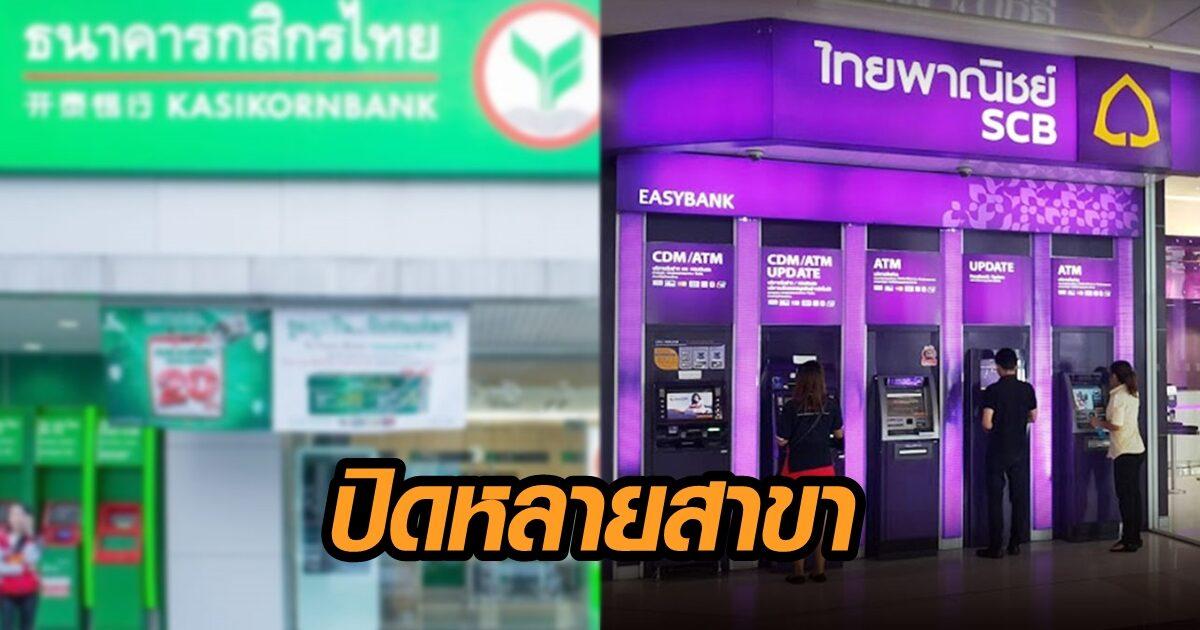 ธนาคาร 'ไทยพาณิชย์-กสิกร-กรุงเทพ' ปิดหลายสาขา ในจ.สมุทรสาคร หลังโควิดระบาด