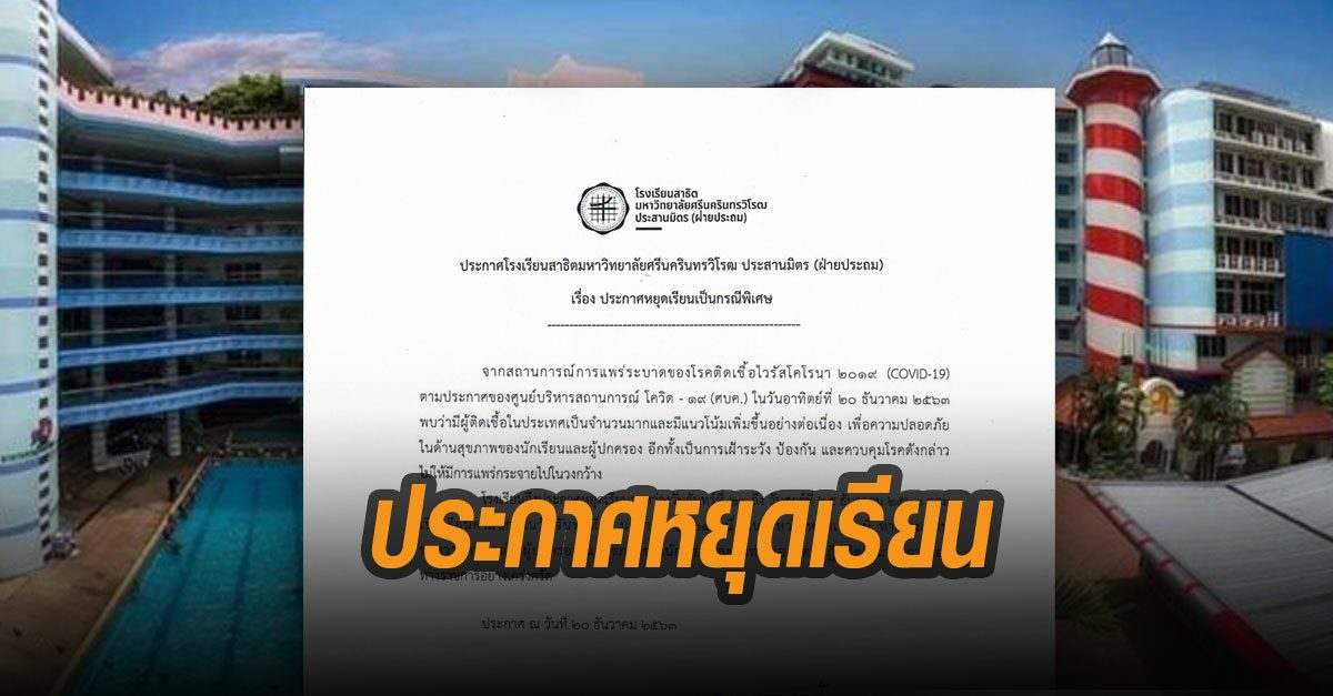 สาธิตฯประสานมิตร ฝ่ายประถม ประกาศหยุดเรียน 21-25ธ.ค. หลังไทยพบผู้ติดเชื้อโควิดเพิ่ม