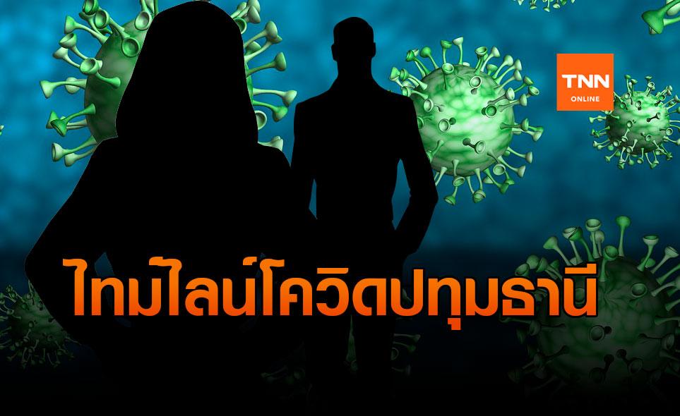 เปิดไทม์ไลน์! สองสามีภรรยาชาวปทุมธานี ติดโควิด