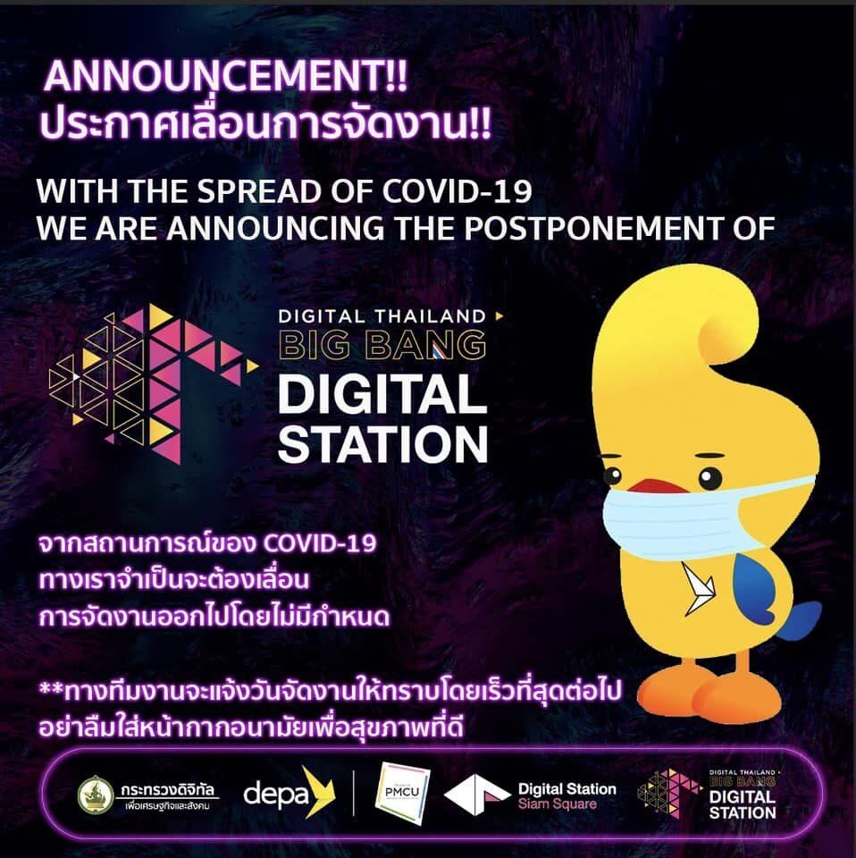 'ดีป้า' ประกาศเลื่อนการจัดงาน 'Digital Thailand Big Bang: Digital Station'