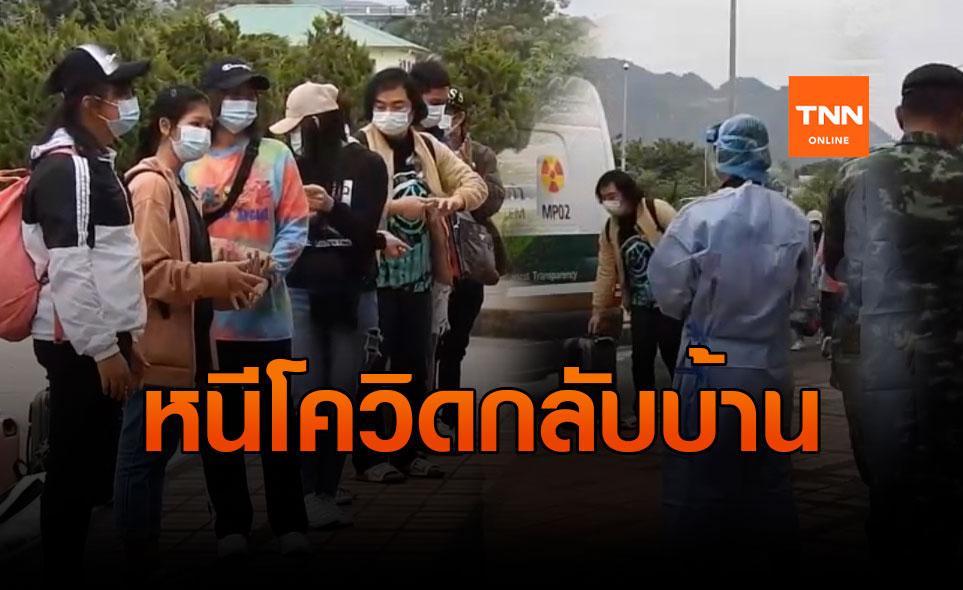 คนไทยในเมียนมาหนีโควิดกลับบ้าน-ตรวจเข้มกักตัว 14 วัน