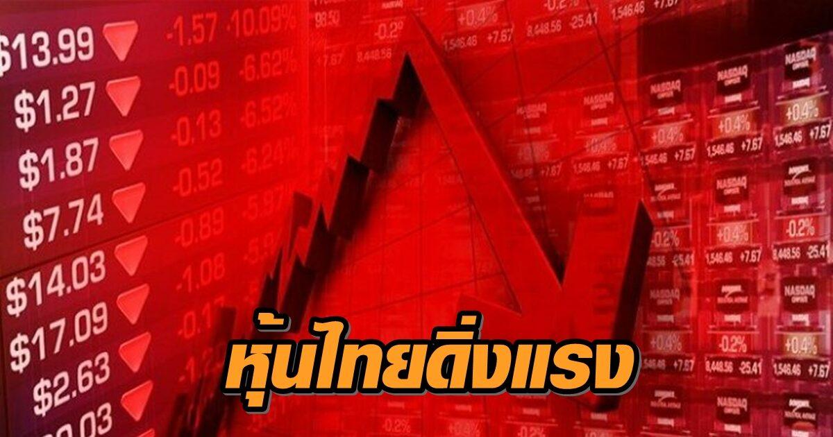 หุ้นไทยดิ่งแรง ปิดลบ 80.60 จุด ถูกโควิดระบาด-ล็อกดาวน์อีกรอบ ทำนักลงทุนตื่นตระหนก