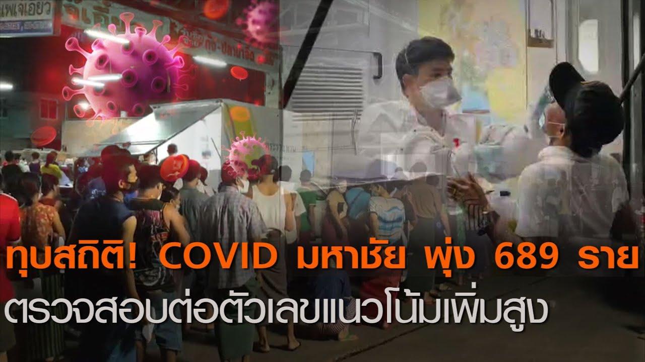 ทุบสถิติ ! COVID มหาชัย พุ่ง 689 ราย ตรวจสอบต่อตัวเลขแนวโน้มเพิ่มสูง (คลิป)