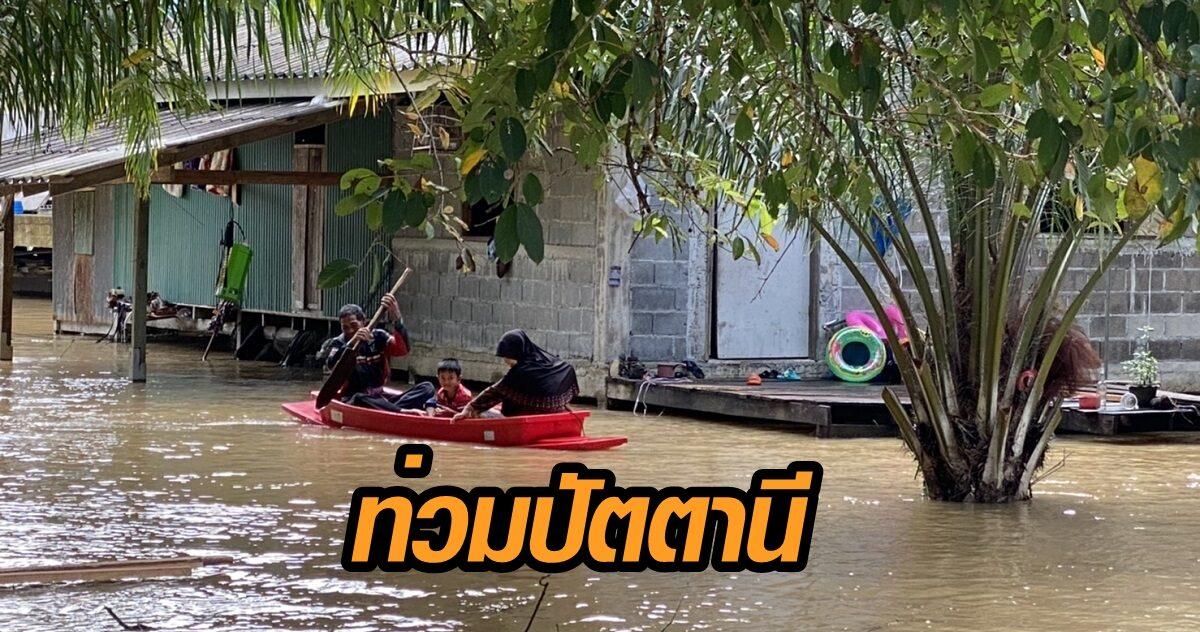 ฝนตกหนัก ทำปัตตานีน้ำท่วมสูง ชาวบ้านเดือดร้อนหนัก ต้องพายเรือไปส่งลูกเข้าเรียน
