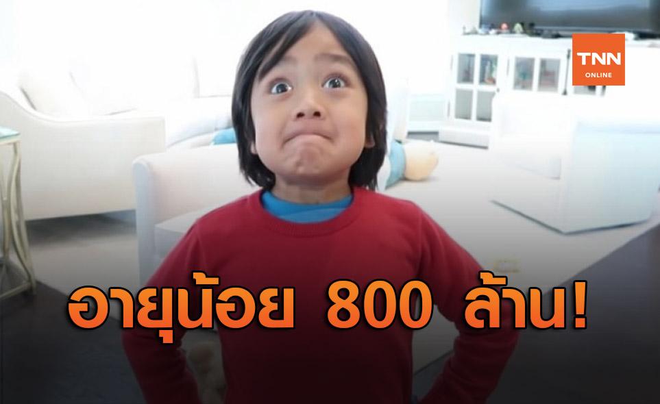 เก่งจริงนะตัวแค่เนี้ย! 'Ryan Kaji' ยูทูปเบอร์วัย 9 ขวบที่ทำเงินได้สูงสุดของปีนี้!