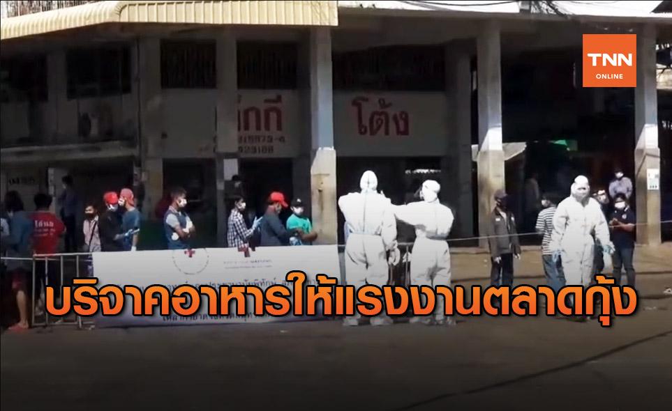 น้ำใจคนไทย! นำอาหารมอบให้ผู้ถูกกักตัวที่ตลาดกลางกุ้ง สมุทรสาคร