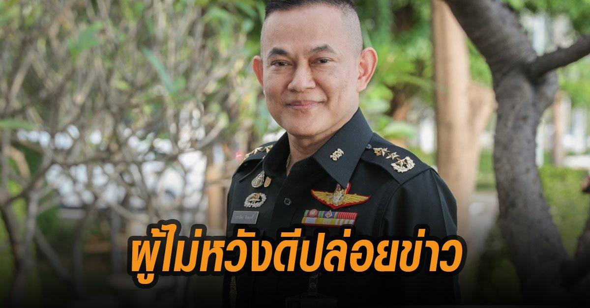 """""""โฆษกบก.ทท."""" ซัด ผู้ไม่หวังดีซ้ำเติมสถานการณ์ ปล่อยข่าวปลอมแรงงานพม่าหลบหนีเข้าไทย"""