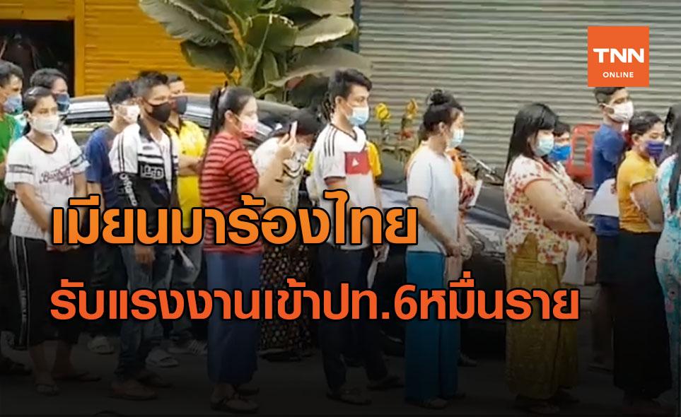 องค์กรแรงงานเมียนมาร้องไทยรับแรงงานเข้าประเทศอีก 6 หมื่น