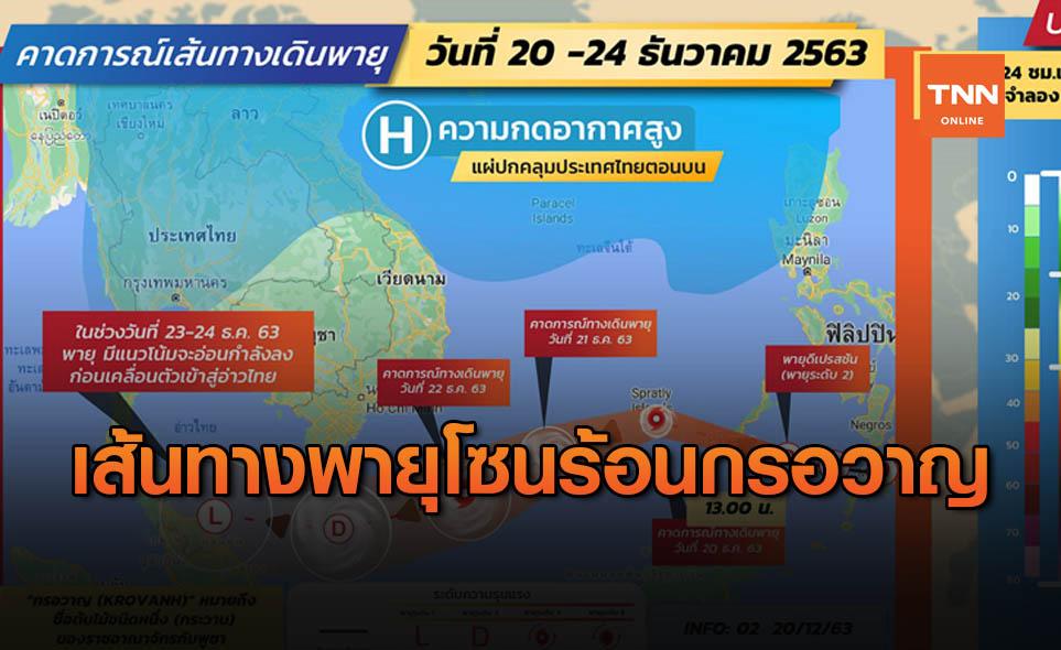 """อุตุฯ เตือน ฉ.7 พายุ """"กรอวาญ"""" เคลื่อนเข้าอ่าวไทย 23-24 ธ.ค."""