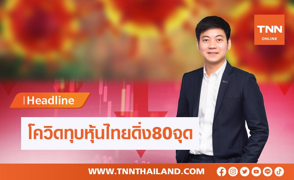 พิษโควิดทุบหุ้นไทยดิ่ง80จุด สูงสุดในรอบ9เดือน2สัปดาห์