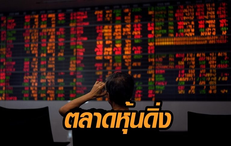 พิษโควิด-19 สมุทรสาคร ทุบหุ้นไทย เปิดตลาดเช้าดิ่งแรง 54.56 จุด