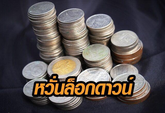 ตลาดเงินอ่อนค่า ทั่วโลกวิตกหวั่น ล็อกดาวน์รอบ 2 กรอบค่าบาท 29.75-30.25 บาท