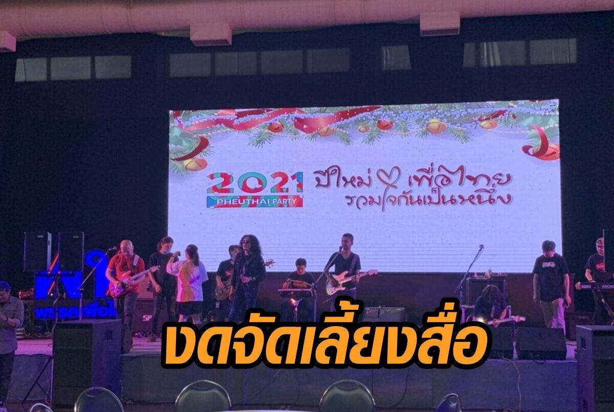 'เพื่อไทย' ประกาศงดงานเลี้ยงปีใหม่นักข่าว