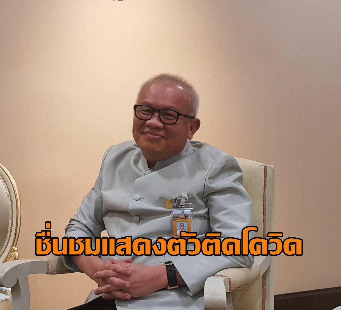 """""""สุพัฒนพงษ์""""ชมผู้แสดงตัวติดโควิด กระตุ้นคนไทยรับมือ ลุ้นคุมได้เร็วกว่าสิงคโปร์"""