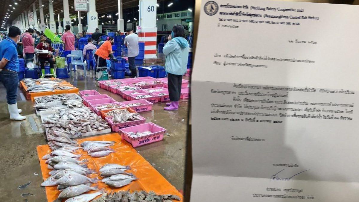 ด่วน! ปิดตลาดปลาแม่กลอง ใหญ่อันดับ 2 ของประเทศ หวั่นโควิดลาม
